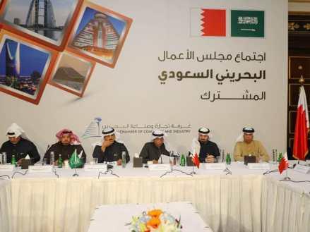 مجلس الأعمال البحريني السعودي
