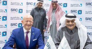 اتفاقية بين السعودية لإعادة التمويل العقاري وبنك الجزيرة