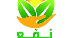 شعار جمعية نفع الخيرية