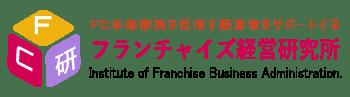 FC研 フランチャイズ経営研究所