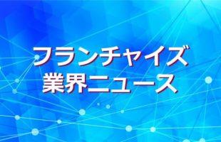 FC業界ニュース