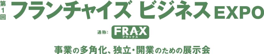 フランチャイズ ビジネス EXPO