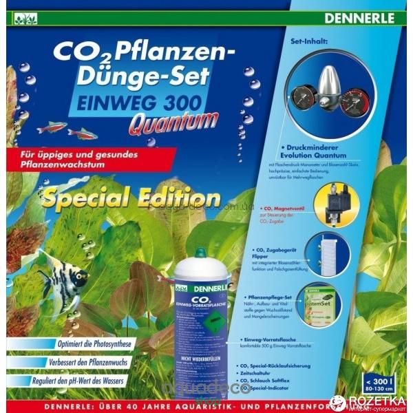 Комплект для удобрения растений CO2 EINWEG 300 Quantum SPECIAL EDITION: купить в киеве, цена, фото, обзор, инструкция. Aqua-Deco.com.ua