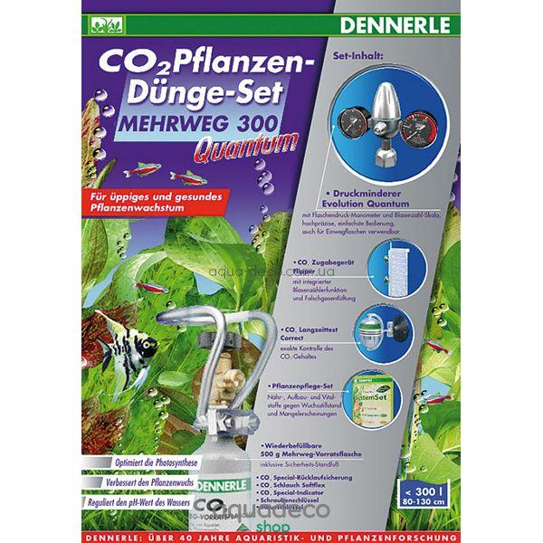 Комплект для удобрения растений CO2 MEHRWEG  300 Quantum: купить в киеве, цена, фото, обзор, инструкция. Aqua-Deco.com.ua