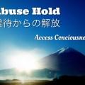 Access Consciousness®︎Abuse Hold個人セッション