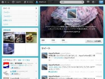 Twitterやってて良かった!亀の甲羅の白化の原因が解明!