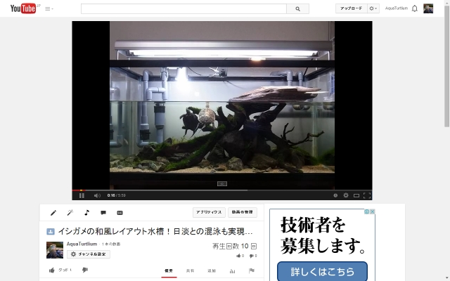 AquaTurtliumのYouTubeチャンネル&Google+ページ開設