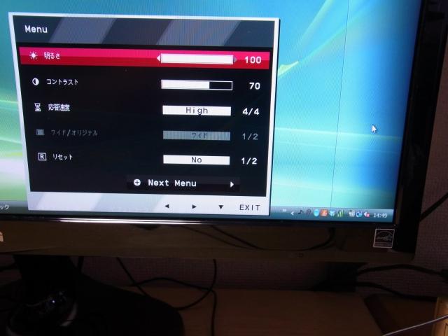 LGのAH-IPS式PCモニタ23MP55HQ-Pの操作パネル メニュー