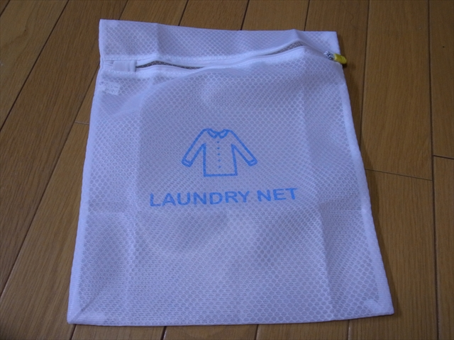 粗目洗濯ネット