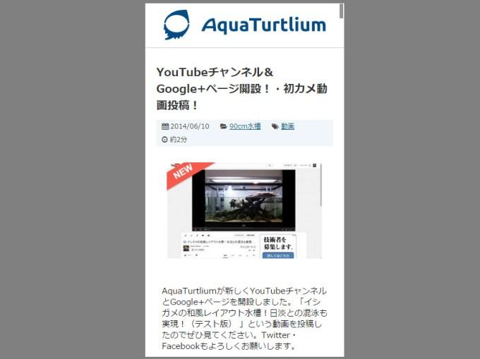 AquaTurtlium トップページ(スマートフォン表示)