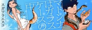 爬虫類がテーマのWEBマンガ「マドンナはガラスケースの中」