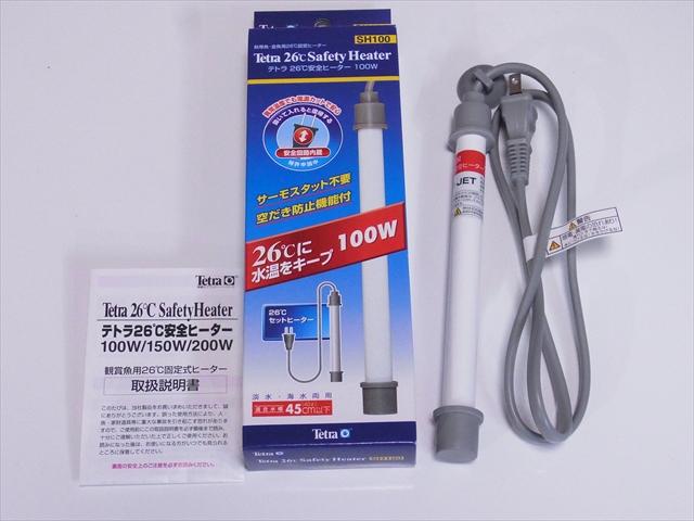 テトラ 26℃安全ヒーター 100W