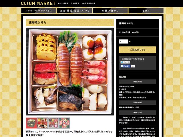 CLION MARKETの深海魚おせち