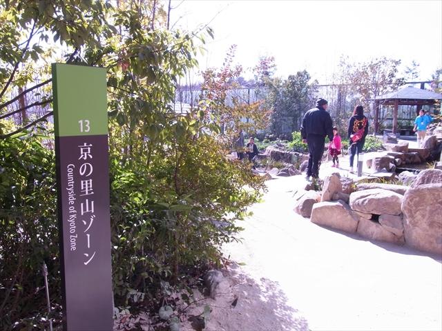 京の里山ゾーン