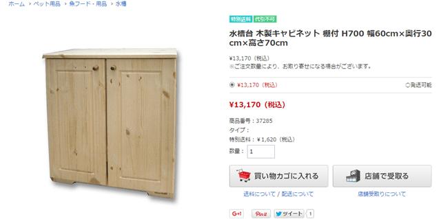 ジョイフル本田 オリジナル水槽台