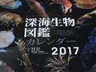 カレンダー「深海生物図鑑」-神秘的で美しい深海魚と暮らす1年を。
