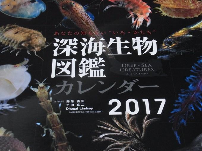 カレンダー「深海生物図鑑」 2017
