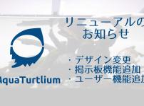 AquaTurtliumリニューアルのお知らせ-デザイン変更・ユーザー/掲示板機能追加