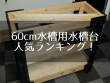 アクアアリウムの定番・60cm水槽用の水槽台人気ランキング!