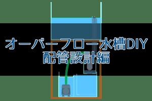 オーバーフロー水槽配管(設計編)―ポンプやろ過槽等の用品の選び方