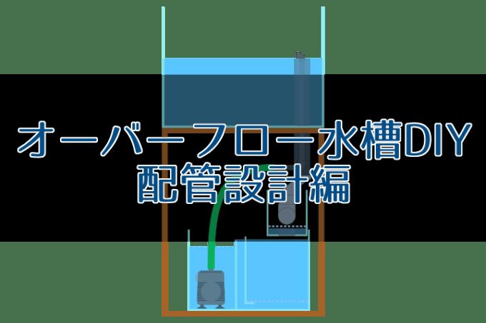 オーバーフロー水槽の配管(設計編)