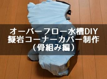 オーバーフロー水槽DIY 擬岩コーナーカバー制作(骨組み編)