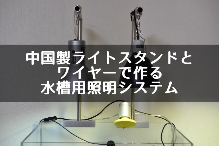 中国製ライトスタンドとワイヤーで作る水槽用照明システム