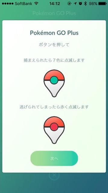 ポケモンGOplus 説明