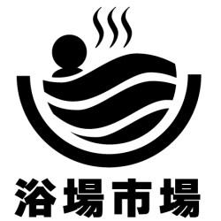 浴場市場ロゴ