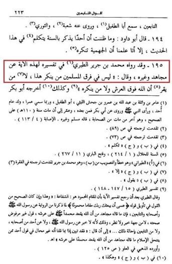 508. Tabari i tron 2 417x640 - 508. Простые примеры махинации саляф-форума