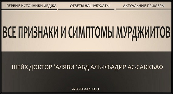 548. Vse priznaki i simptomy murdzhiitov - 548. Все признаки и симптомы мурджиитов