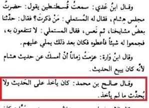 hisham - 550. Отличный ответ на саляф-форумский навет. Ч.1.