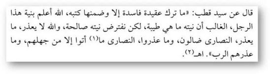 1.Al Madhali i nijat Kutba - 551. Клевета Раби'а аль-Мадхали в адрес Сейид Кутба