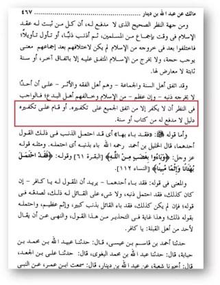 3. Ibn abd al Barr i takfir v idzhtihade 493x640 - 552. Барзах, могилы, их обитатели и взывание к ним
