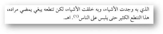 Ibn Baz i ibaraty Kutba - 551. Клевета Раби'а аль-Мадхали в адрес Сейид Кутба
