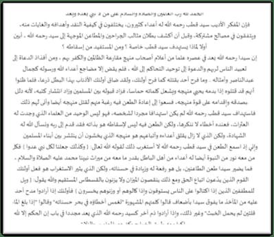Ibn Kalja i Kutb - 551. Клевета Раби'а аль-Мадхали в адрес Сейид Кутба