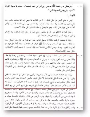 Ibn Tejmijja i inkar v idzhtihade - 552. Барзах, могилы, их обитатели и взывание к ним