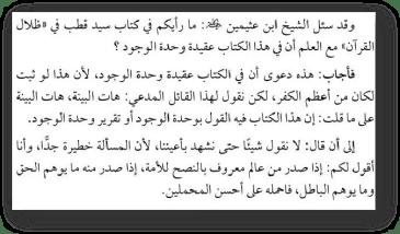 Ibn Usejmin i vahdat Kutba - 551. Клевета Раби'а аль-Мадхали в адрес Сейид Кутба