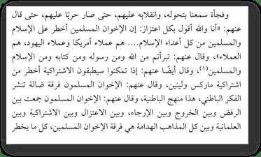 Komitet o Madhali o ihvanah - 551. Клевета Раби'а аль-Мадхали в адрес Сейид Кутба