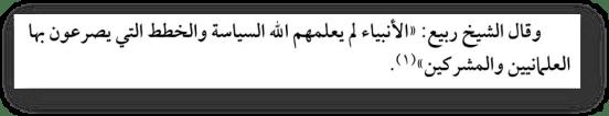 Madhali proroki i politika - 551. Клевета Раби'а аль-Мадхали в адрес Сейид Кутба