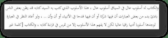 Muftij o ibarate Kutba - 551. Клевета Раби'а аль-Мадхали в адрес Сейид Кутба