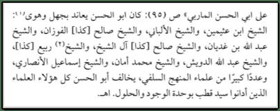 Risunok3 - 551. Клевета Раби'а аль-Мадхали в адрес Сейид Кутба