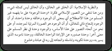 Sejid i vahdat prjamo - 551. Клевета Раби'а аль-Мадхали в адрес Сейид Кутба