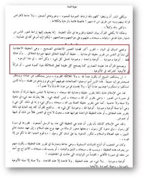 Sejid kutb i vahdat 3 - 551. Клевета Раби'а аль-Мадхали в адрес Сейид Кутба