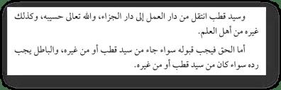 Usejmin i Kutb - 551. Клевета Раби'а аль-Мадхали в адрес Сейид Кутба