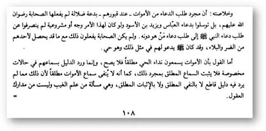 Davabit takfir - 552. Барзах, могилы, их обитатели и взывание к ним