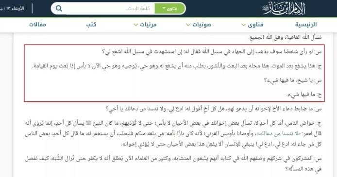 Ibn Baz - 593. Попросить живого ходатайствовать за тебя в судный день