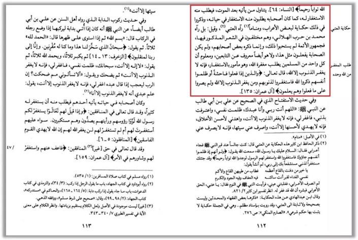 Ibn Tejmija i soobshhenie Utbija 2 - 552. Барзах, могилы, их обитатели и взывание к ним