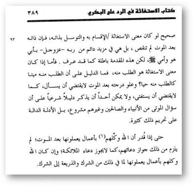 Ibn Tejmijja o vzyvanii i rad na Bakri - 552. Барзах, могилы, их обитатели и взывание к ним