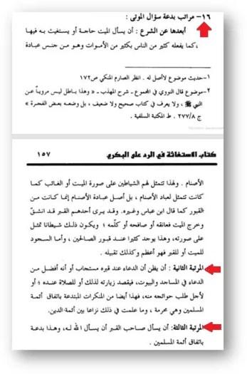 Ibn Tejmijja o vzyvanii i rad na al Bakri - 552. Барзах, могилы, их обитатели и взывание к ним